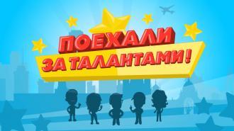 Проморолик программы «Поехали за талантами!»